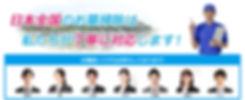 日本全国対応_00000.jpg