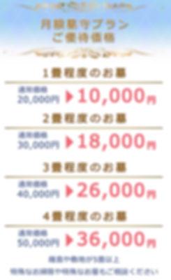 ご優待価格表_00000.jpg