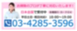 電話番号こちら 2_00000.jpg