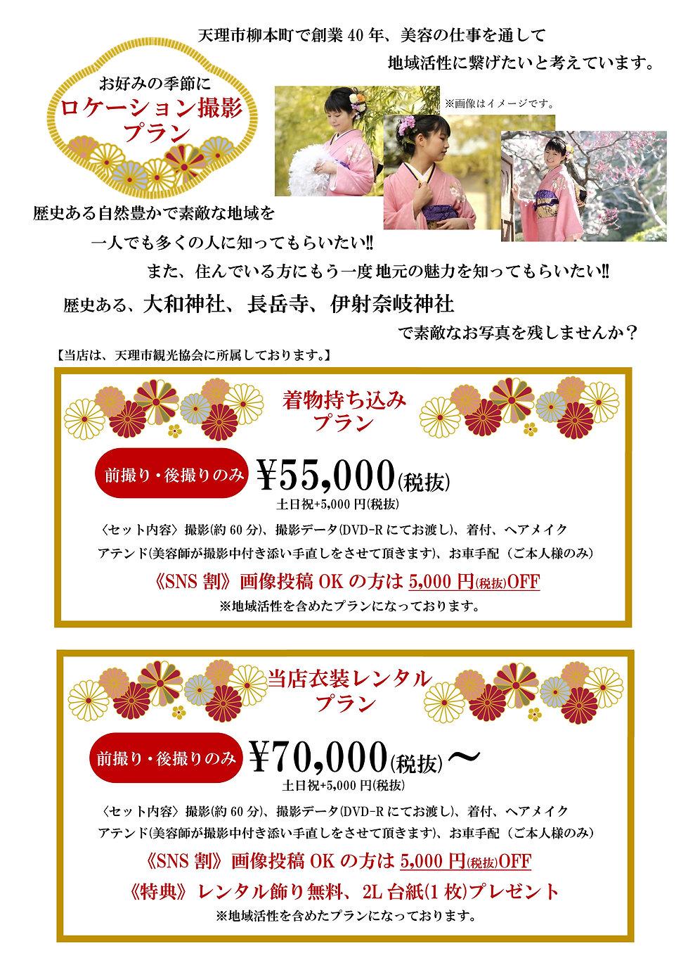 成人式 案内【新】2-003.jpg