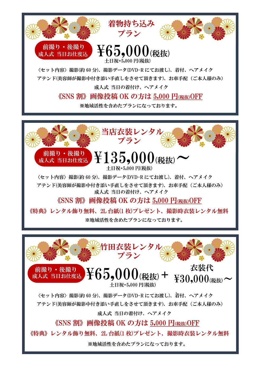 成人式 案内【新】2-004.jpg