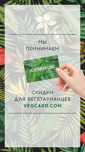 vegcard_stories_1080x1920_v16.jpg