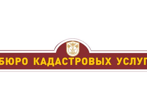 Бюро кадастровых услуг