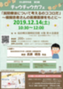 20191214 第5回カフェ(氏家靖浩先生).jpg