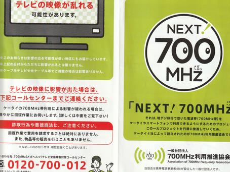 700MHZそしてPCB安定器