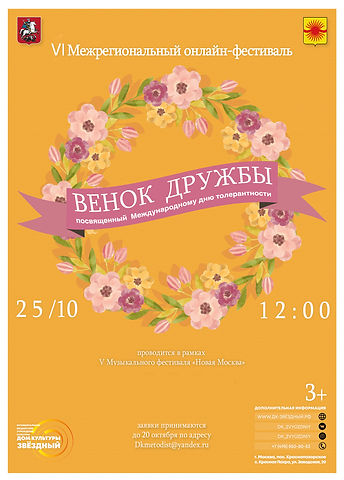 venok2020-01 (2).jpg