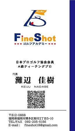 fineshot_名刺正x.jpg