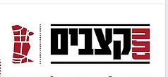 Netah Katsavim-Ashdod