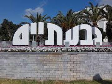 Adi N. Givatayim, Israel