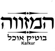 Hamezave-Karkur