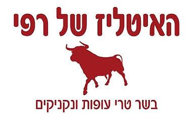 Rafi's Butchery, tel aviv
