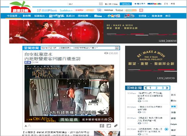 Hobbit InSkin Video on Apple Daily