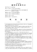 가발 살균건조기 특허 출원
