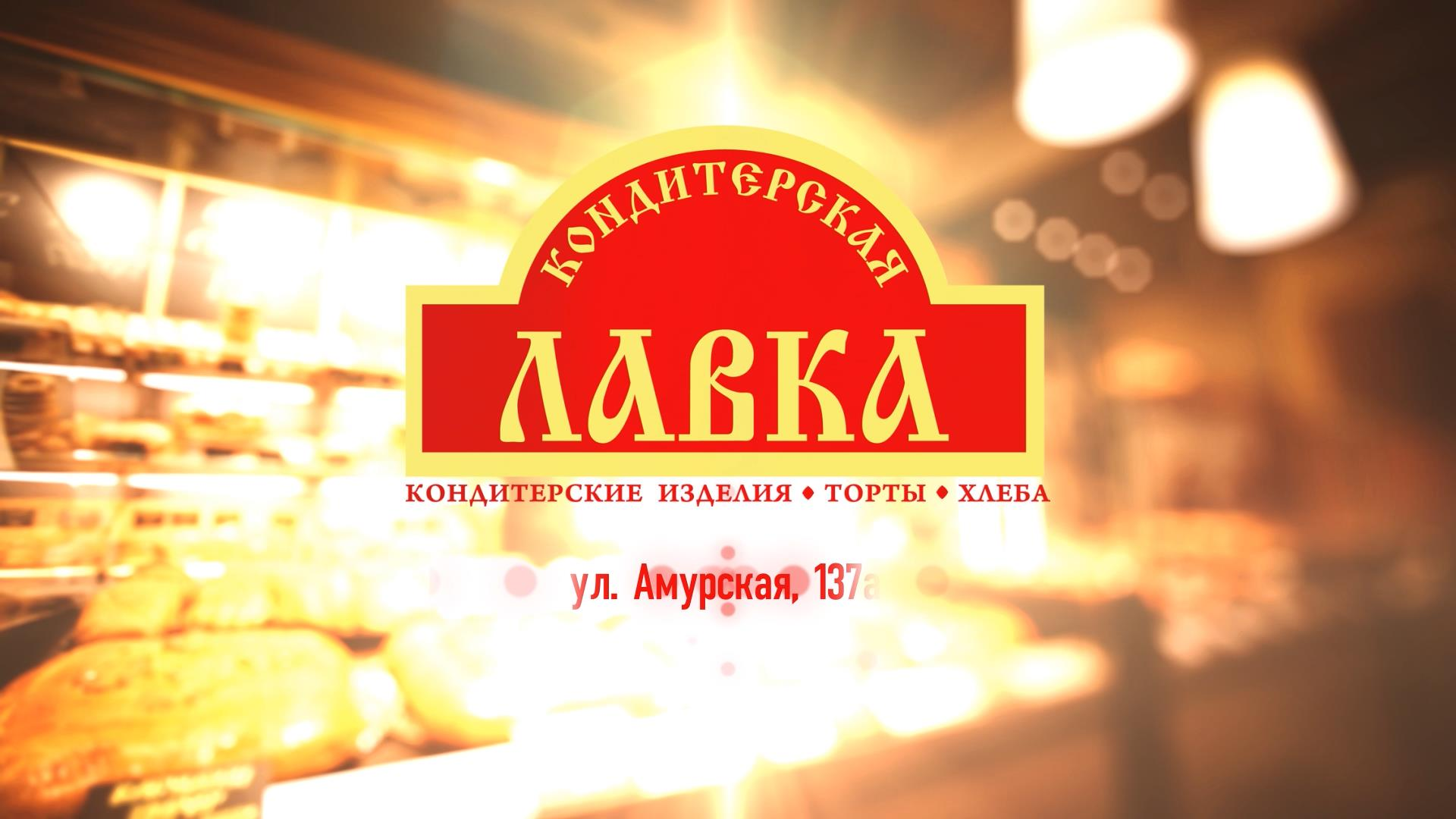Konditerskaya_Lavka_Elite_Cafe.mp4_snapshot_00.32_[2015.05.31_16.17.20].jpg