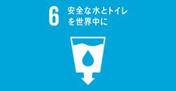 ⑥安全な水とトイレを世界に