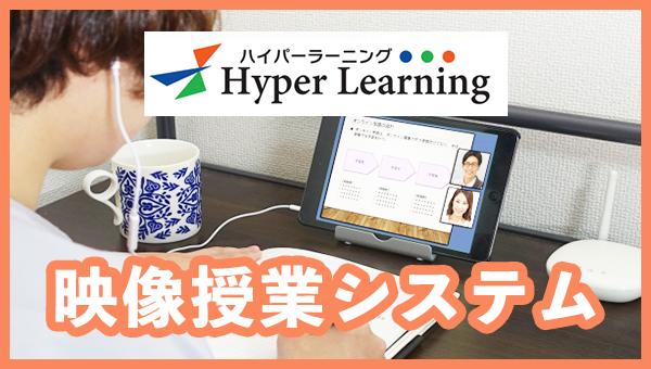 映像授業システム.png