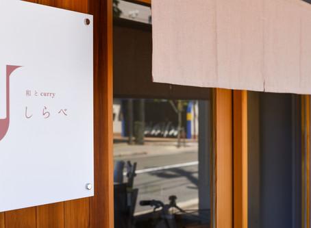 【和とcurry しらべ1周年】御礼