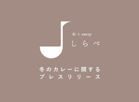 季節のカレー「うしお」に関するプレスリリース