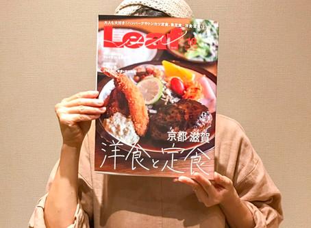 Leaf 10月号「洋食と定食」に掲載されました