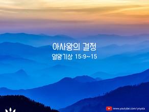 06/20/2021 아사왕의 결정 (열왕기상 15:9-15)