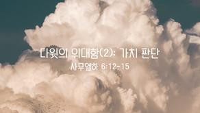 05/23/2021 다윗의위대함 (2) : 가치 판단 (사무엘하 6:12-15)
