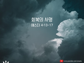 07/25/2021 회복의 사명 (에스더 4:13-17)