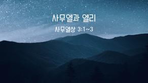 """04/11/2021 """"하나님의 음성을 어떻게 들을 수 있나요?""""(삼상 3:1-3)"""