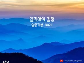 06/27/2021 엘리야의 결정 (열왕기상 18:21)