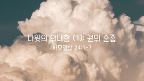 05/09/2021 다윗의위대함 (1) : 권위 순종 (사무엘상 24:1-7)