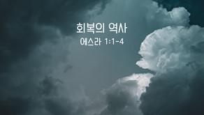07/11/2021 회복의 역사 (에스라 1:1-4)