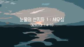 """""""눈물의 선지자 1: 세우심"""" (예레미야 1:4-10)"""