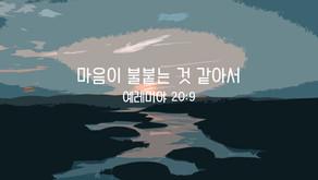 10/17/2021 눈물의선지자 3 : 인정하심 (예레미야 24:1-7)