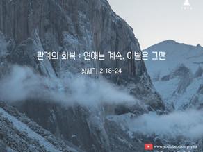 01/31/2021 관계의 회복 : 이별은 그만, 연애는 계속 (창 2:18-24)
