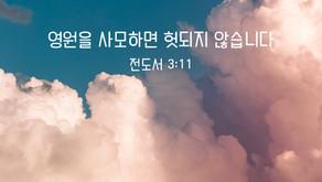 """03/21/2021 """"영원을 사모하면 헛되지 않습니다."""" (전도서 3:11)"""
