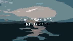 10/24/2021 눈물의 선지자 4. 들으심