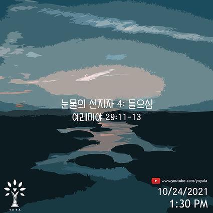 10월24일 디지털 주보.jpg