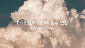 05/30/2021 다윗의위대함 (3) : 실수 인정 (사무엘하 12:1-7)