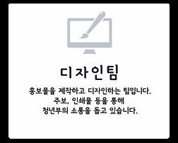 디자인팀 image.png