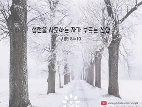 12/13/2020 성전 문지기가 부르는 찬양 (시편 84:10)