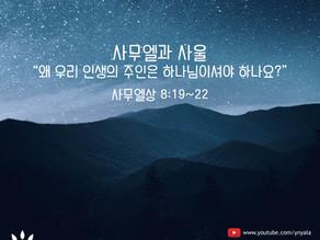 """04/18/2021 사무엘과 사울 """"왜 우리 인생의 주인은 하나님이셔야 하나요?"""" (삼상 8:19-22)"""