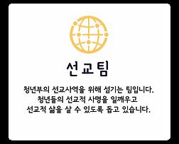선교팀 image.png