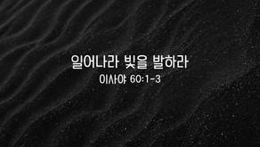 """""""일어나라 빛을 발하라"""" (이사야 60:1-3)"""