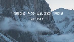 01/24/2021 가정의 회복 : 저주는 잊고, 축복은 기억하고       (시편 139:1-5)