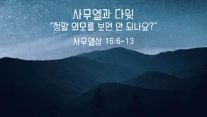"""04/25/2021 사무엘과 다윗 """"정말 외모를 보면 안 되나요?""""(사무엘상 16:6-13)"""