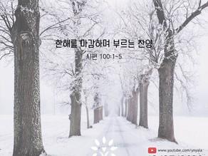 12/27/2020 한해를 마감하며 부르는 찬양 (시편 100:1-5)