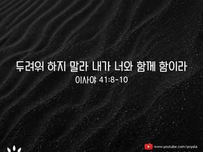 """""""두려워 하지 말라 내가 너와 함께 함이라"""" (이사야 41:8-10)"""