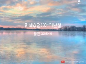 02/28/2021 지혜수업(3) 가난함 (잠언 30:8-9)