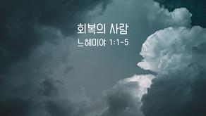 07/18/2021 회복의 사람 (느헤미야 1:1-5)