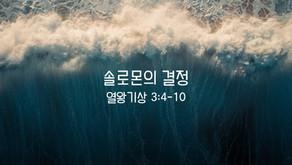 06/06/2021 솔로몬의결정 (열왕기상 3:4-10)