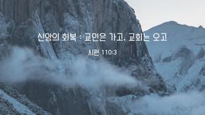 01/10/2021 신앙의 회복 : 교인은 가고, 교회는 오고 (시편 110:5)